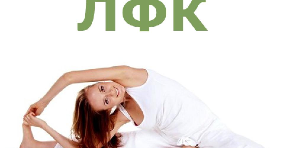 ПР-МЫ-ЛФК