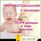 Противопоказания и палч на массаже с лого
