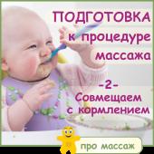 Подготовка - 2 кормление
