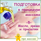 Подготовка - 5 масла