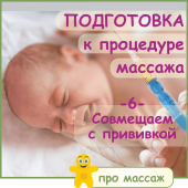 Подготовка - 6 прививка